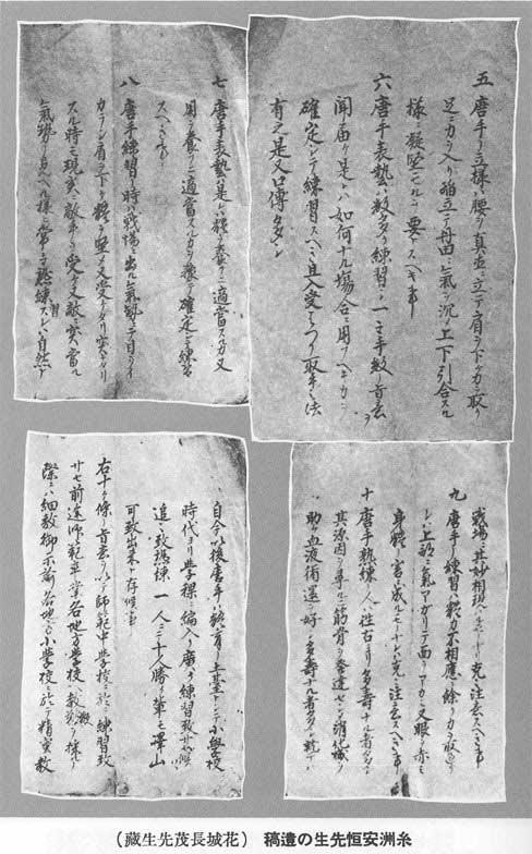 anko itosu ten precepts